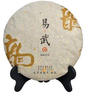 Ци Цзи Бин из ИУ Шу Пуэр № 300
