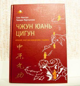Книга Цигун 2 ступень. Сюй Минтан