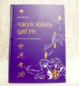Книга Цигун 4 ступень. Сюй Минтан
