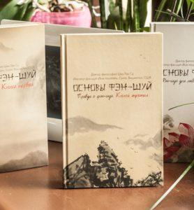 Основы фэн-шуй, книга 3. Шен Тан Су