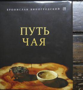 Путь чая. Бронислав Виногродский